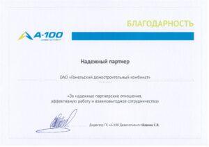 A100_big