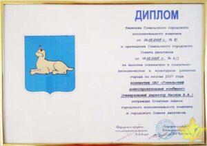 diplom2008_81_big