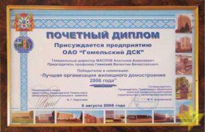 diplom2008_big
