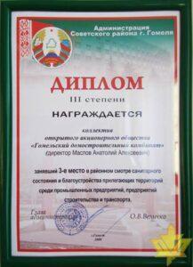 diplom2009_big
