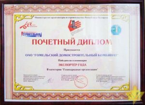 diplomexpo2008_big